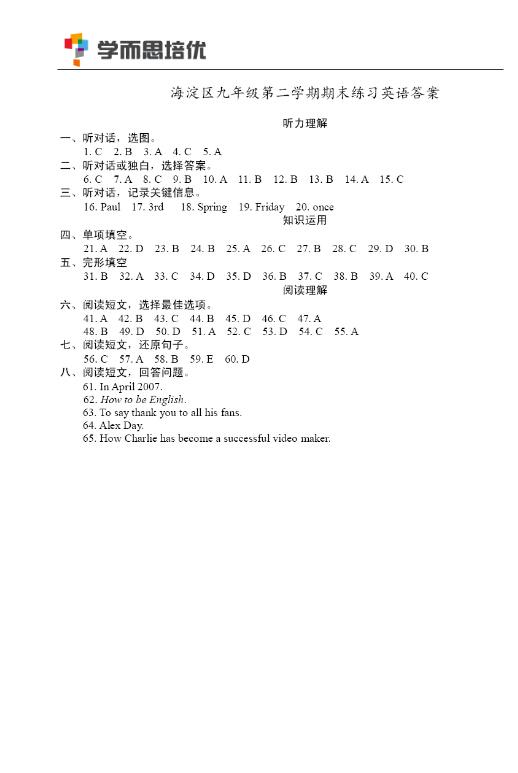 2015北京海淀区中考二模英语试题答案