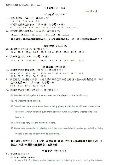 2015北京丰台区中考二模英语试题答案
