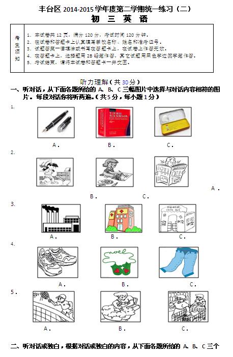 2015北京丰台区中考二模英语试题