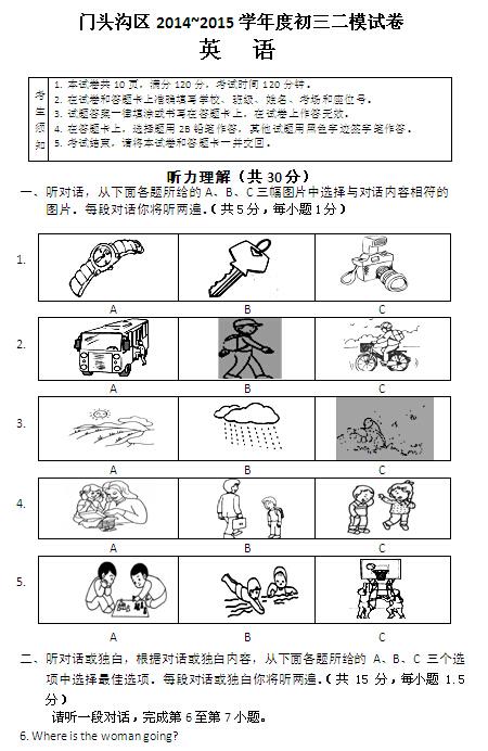 2015北京门头沟区中考二模英语试题