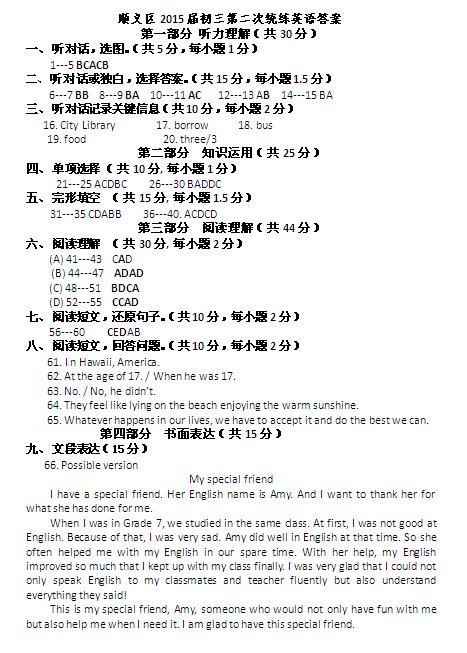 2015北京顺义区中考二模英语试题答案