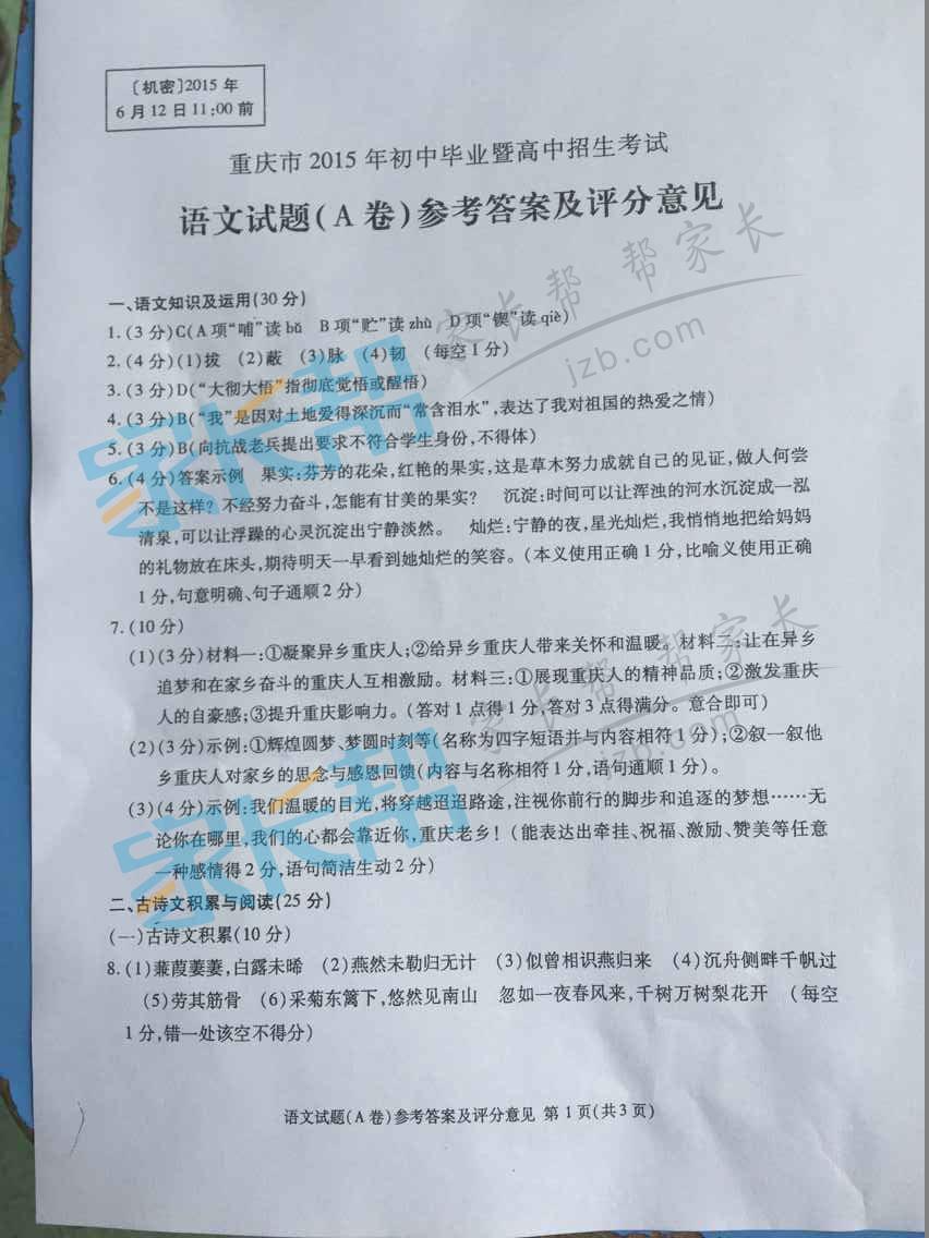 2015年重庆中考语文真题答案(A卷)