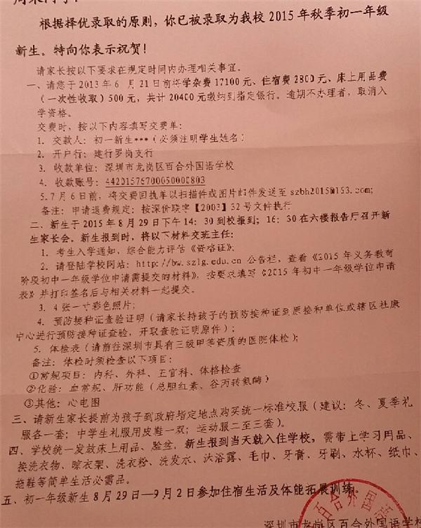 百合外国语