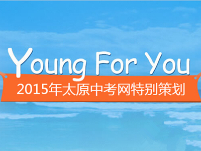 Young For You 2015太原中考特别策划