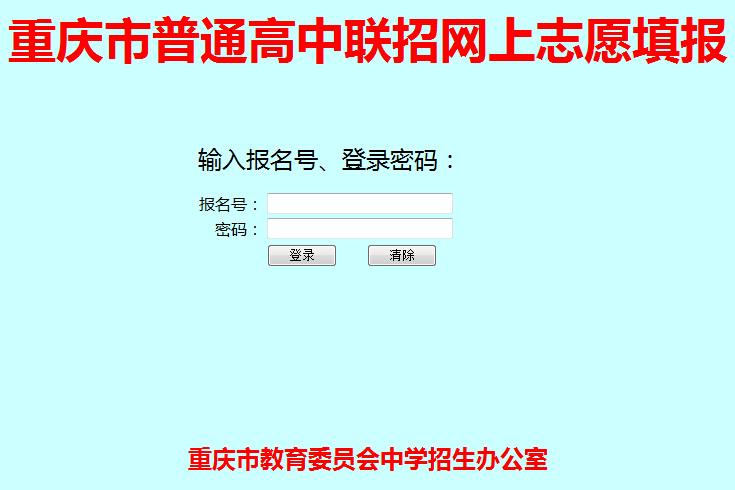 2015年重庆中考志愿填报入口(联通)