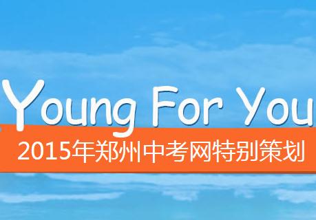 【正青春】2015年郑州中考网特别策划