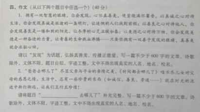 2015广安中考作文题目:____去哪儿了