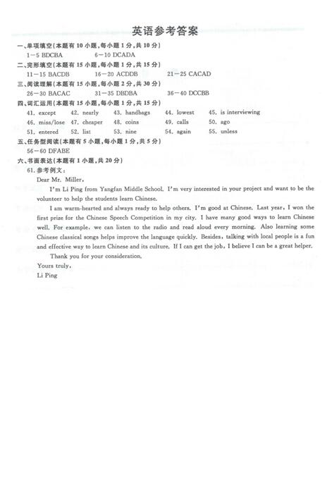 2015年温州中考英语真题答案公布(图片版)