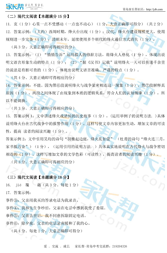 山东省青岛市2015年中考语文试题(有答案)