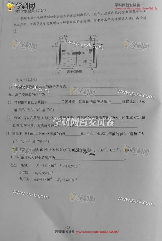 2015年上海高考化学试题