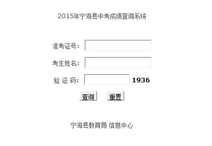 宁海县成绩查询入口