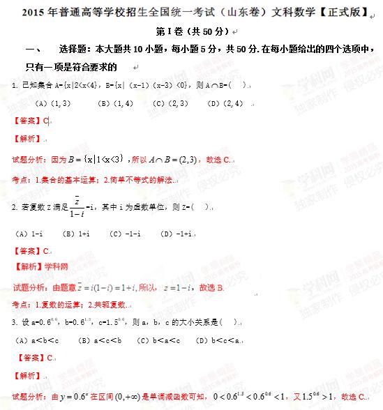 2015年山东高考数学(文)试题及答案解析