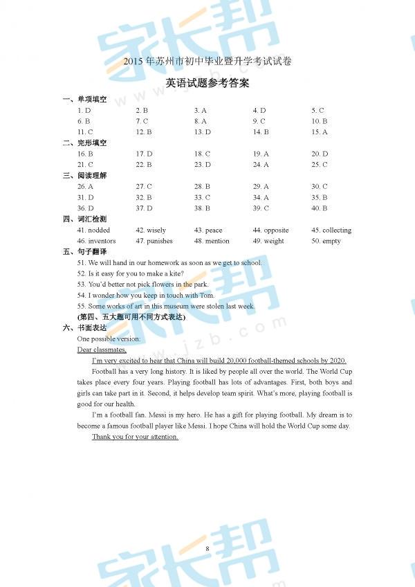 2015年苏州中考英语真题答案