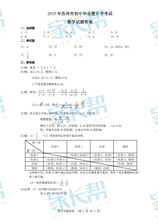 2015年苏州中考数学真题答案