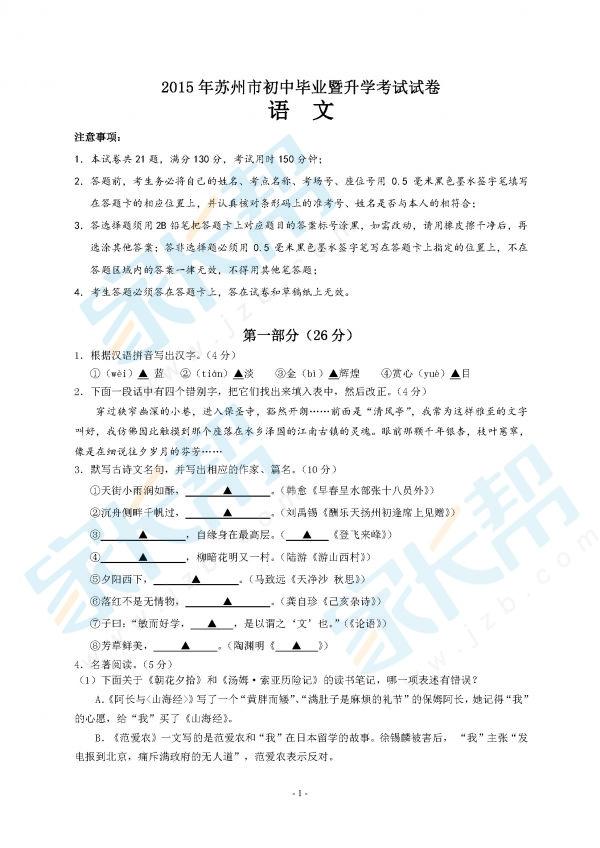 2015年苏州中考语文试题