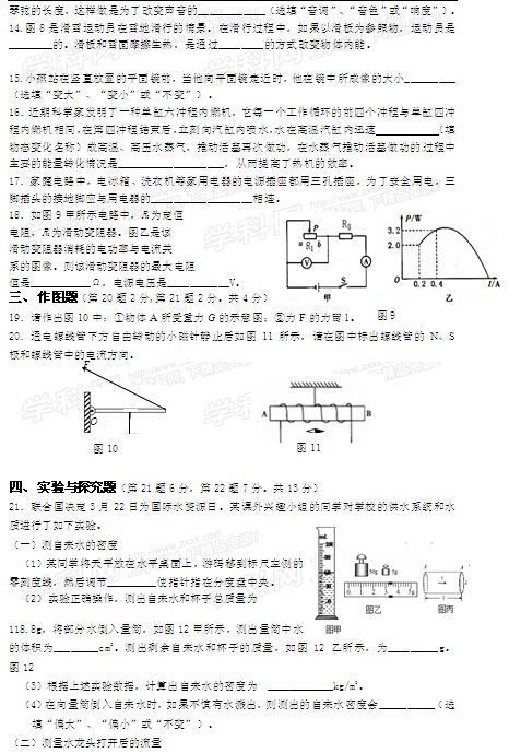 四川雅安2015年中考物理试题
