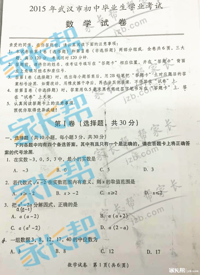 2015年武汉中考数学真题
