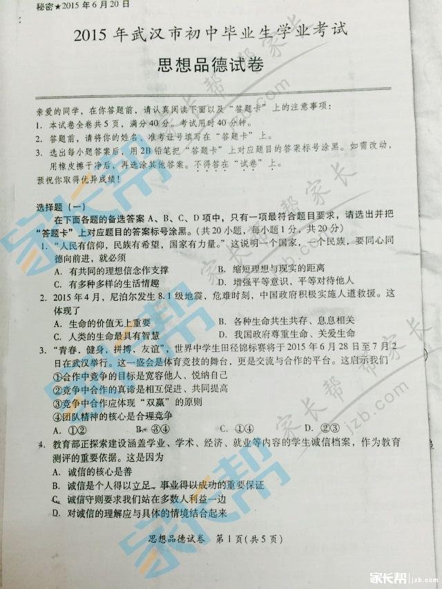 2015年武汉中考思想品德真题