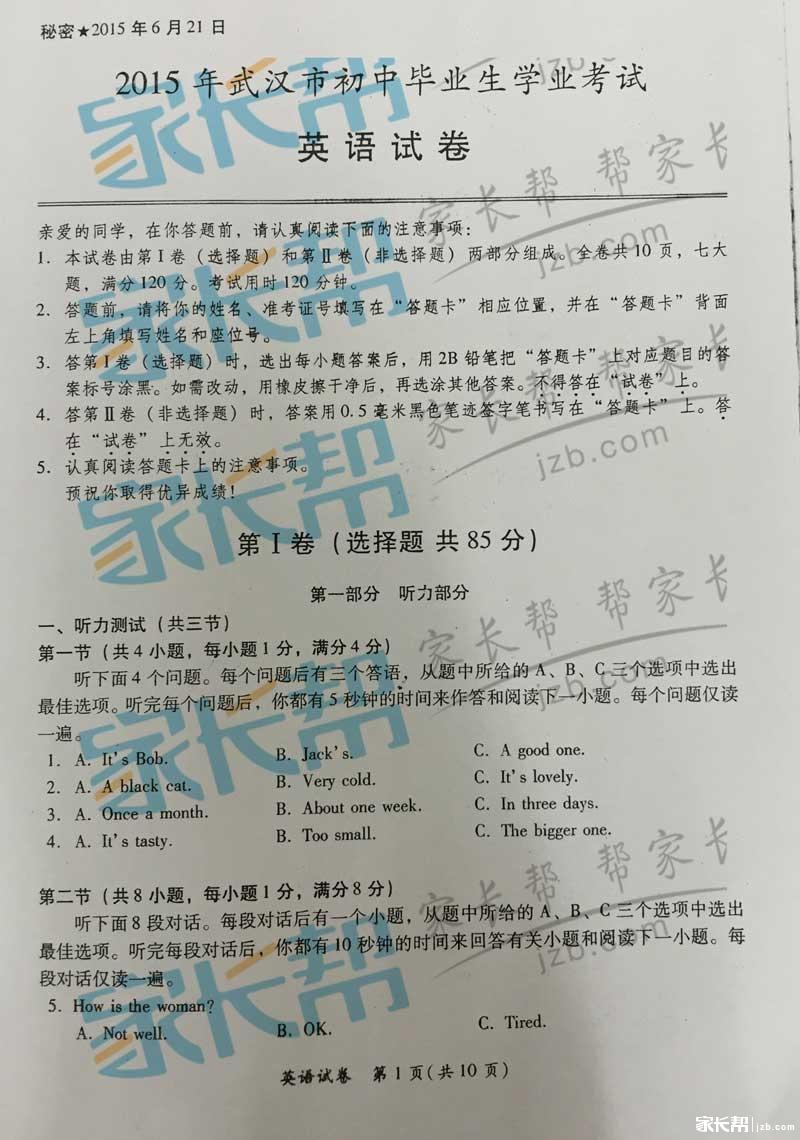 2015年武汉中考英语真题