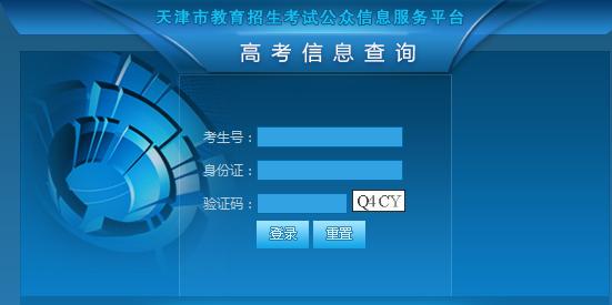 2015年天津高考成绩查询入口图片