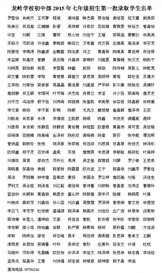 龙岭学校初中部