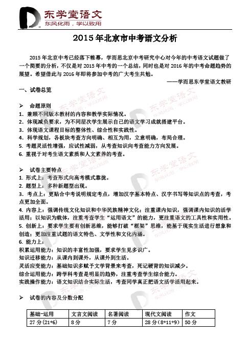2015北京中考语文试题分析