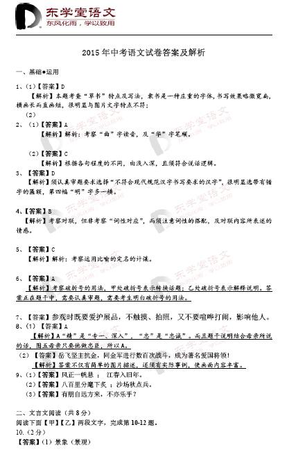 2015年北京中考语文试题答案
