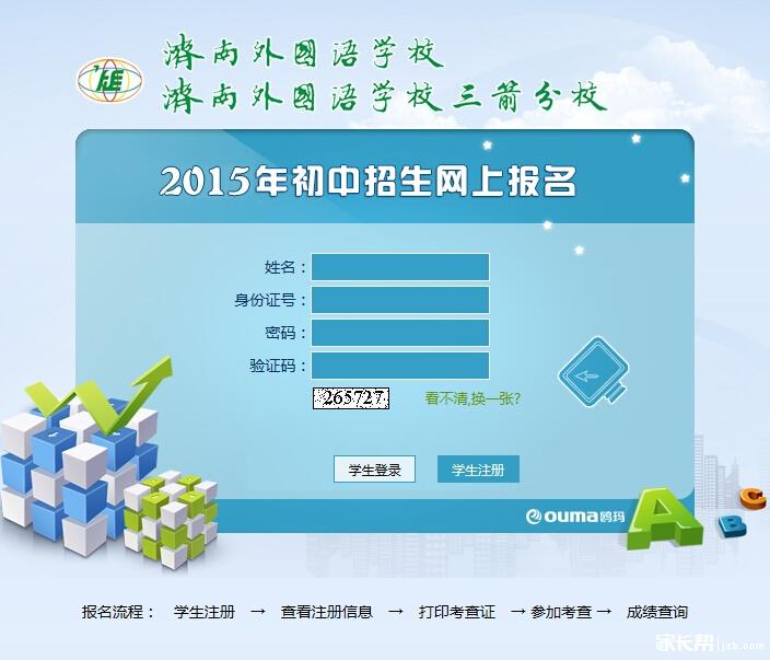 济南外国语2015小升初网上报名注册入口