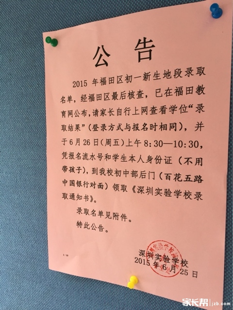 深圳实验小升初录取名单