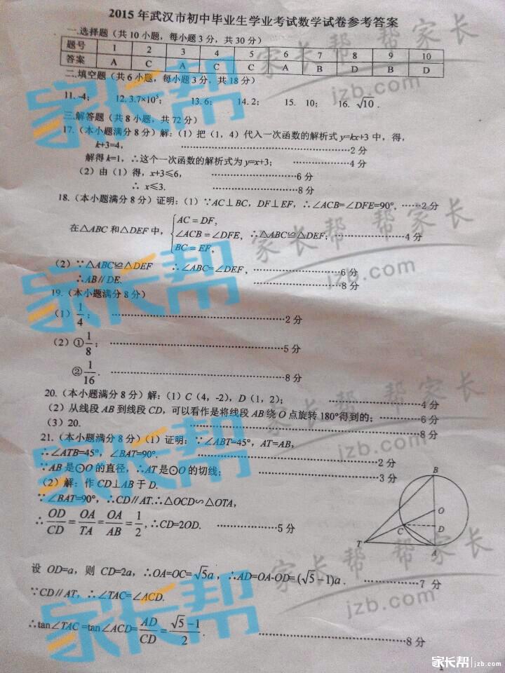 2015年武汉中考数学真题答案(已发)