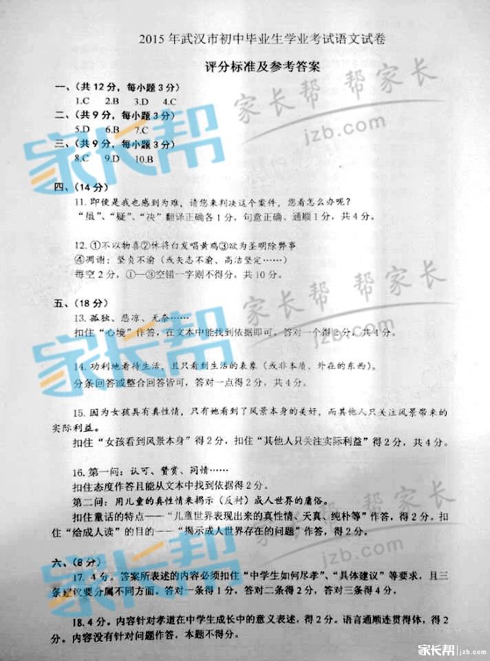 2015年武汉中考语文真题答案