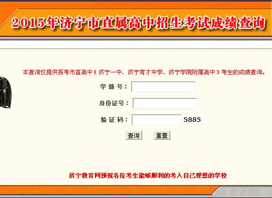 2015济宁中考成绩查询入口公布