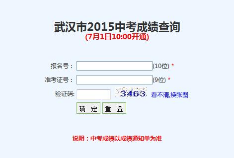2015年武�h中考成�查�入口