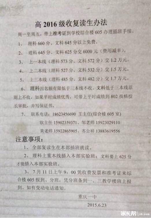 2015年重庆一中复读生招收条件