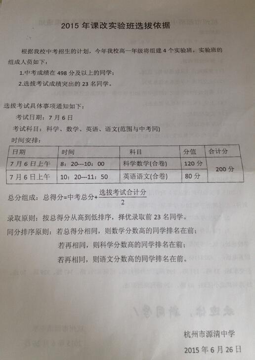 【小学课改实验班实施方案】