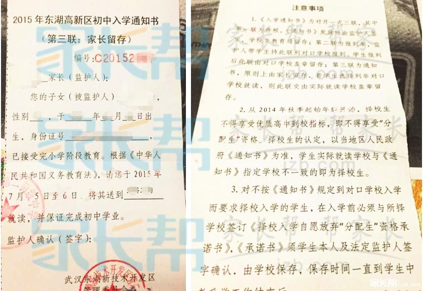 武汉东湖区2015小升初新生入学通知书