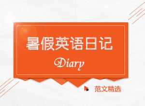 龙8国际手机版客户端日记范文精选