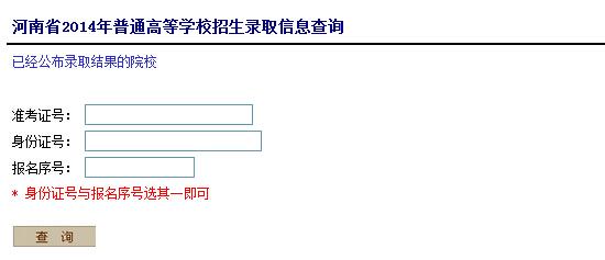 2015年河南高考�取查�入口