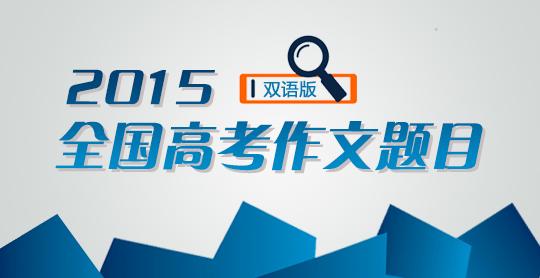 2015中国高考作文题目双语版