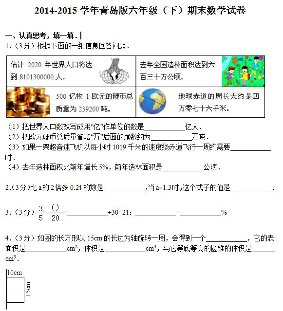 2014-2015年青岛版六年级(下)期末数学试卷