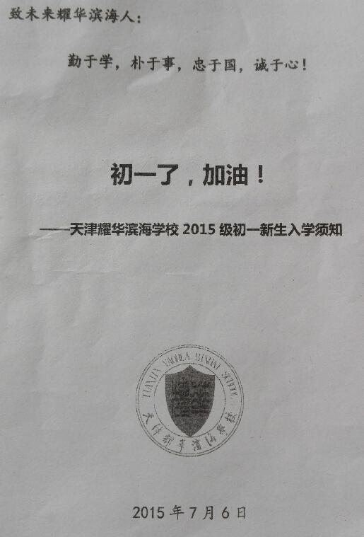耀华滨海学校