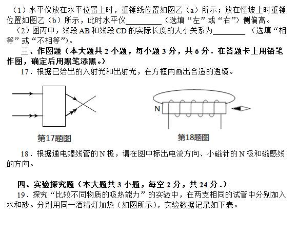 2015岳阳中考物理试题公布(图片版)(5)