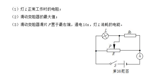 2015遵义中考物理试题公布(图片版)(11)