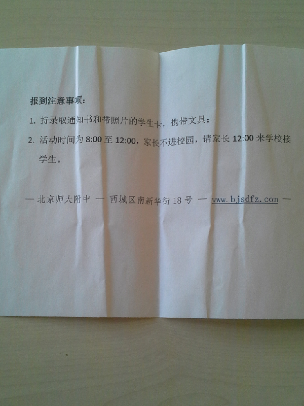 015北京师大附中新初一入学须知