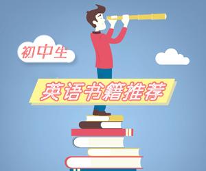 适合初中生阅读的英语书籍推荐