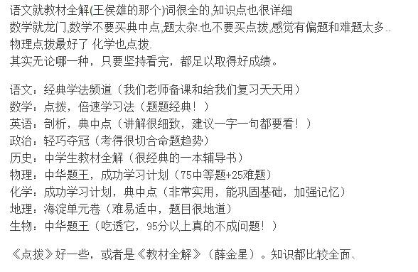 新月朔跟尾向导原料保举(责编保举:中测验题jxfudao.com)