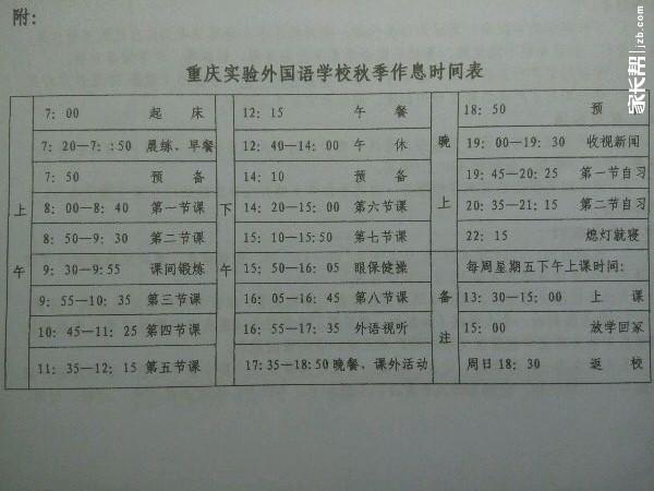 重庆外国语(一外)2015年初中作息时间表