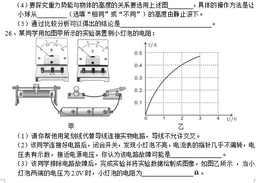 2015年张家界市中考物理试题公布(图片版)(8)