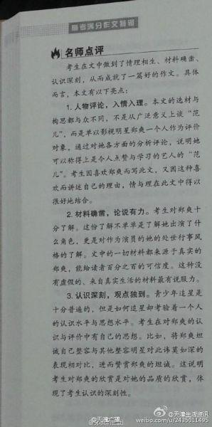 作文《郑爽的范儿》原文曝光 真相惹争议
