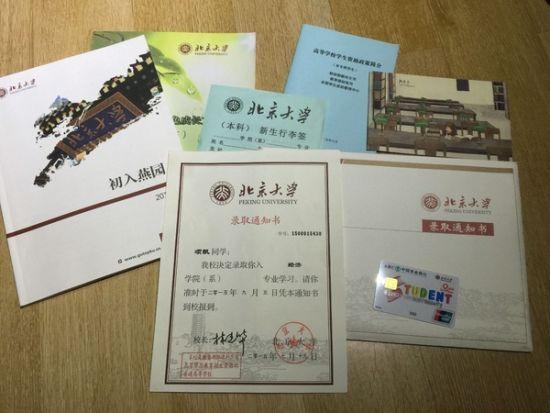 北京大学录取通知书-高校录取通知书特色大比拼 图 13